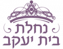 Nachlas Bais Yaakov